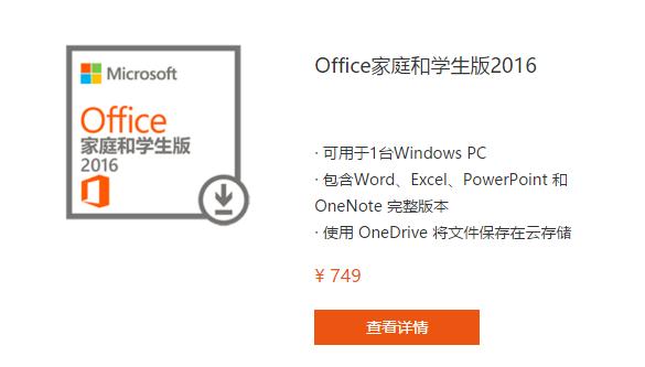 office-price